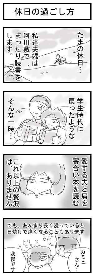 GOGOカミュさん!0019