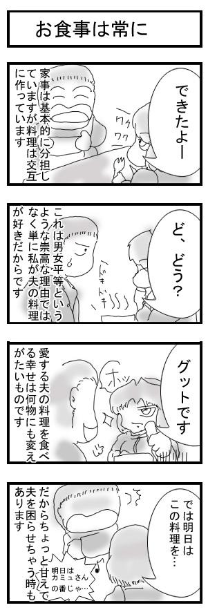 GOGOカミュさん!0020