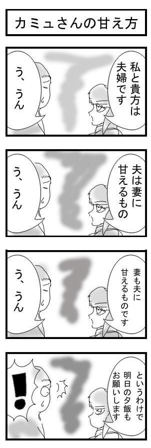 GOGOカミュさん!0021