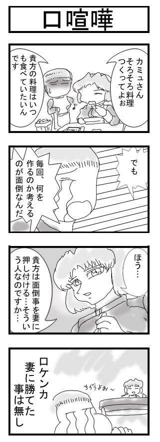 GOGOカミュさん!0022