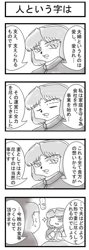 GOGOカミュさん!0023