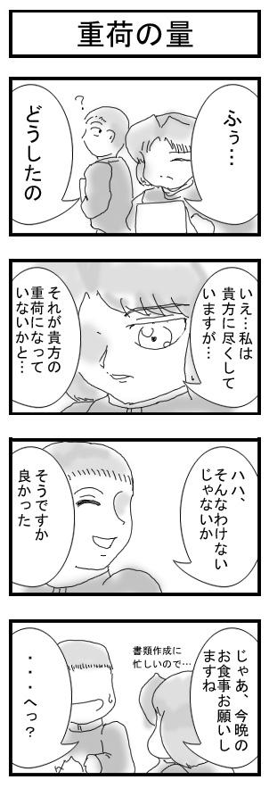 GOGOカミュさん!0024