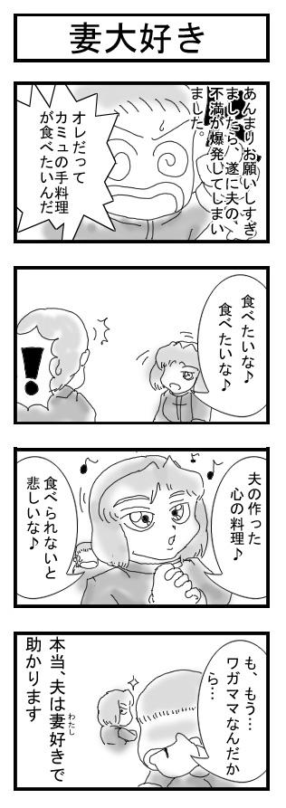 GOGOカミュさん!0025