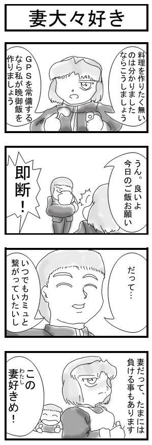 GOGOカミュさん!0026