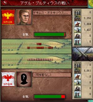 EUローマ戦い反乱01