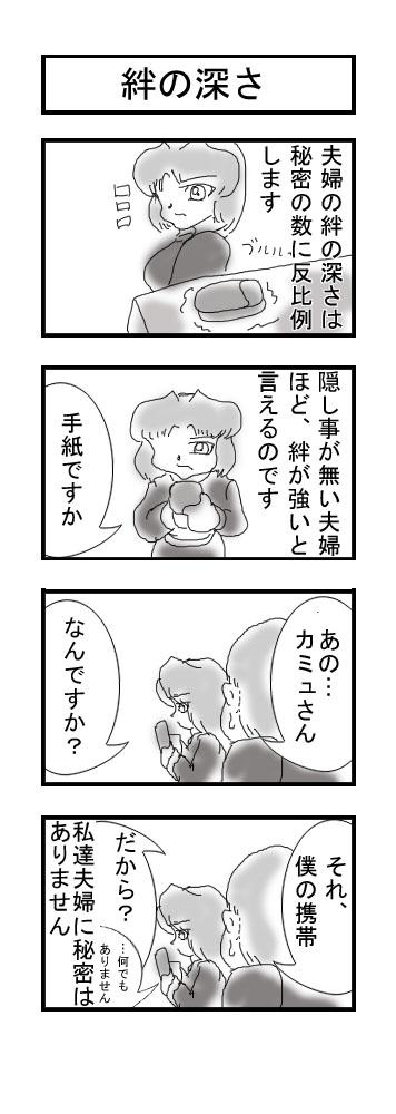 GOGOカミュさん!0027