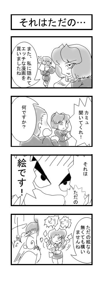 GOGOカミュさん!0028