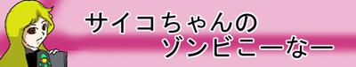 タイトル・サイコちゃんのゾンビコーナー