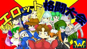エロット格闘大会!