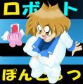 ロボットポンコッツ - ロル嬢