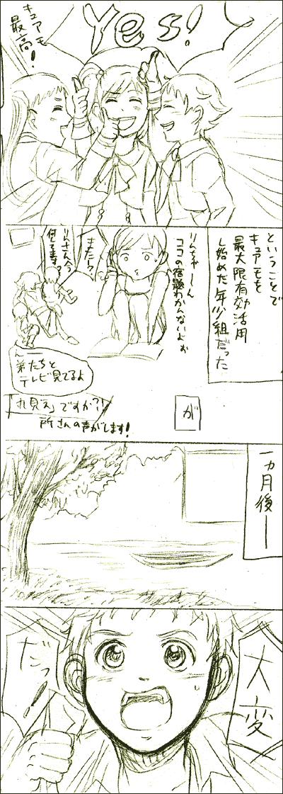 manga35.png