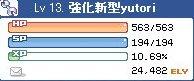 強化新型yutori.jpg