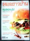 タイの雑誌3