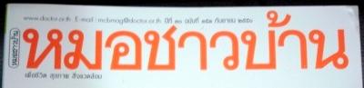 タイの雑誌