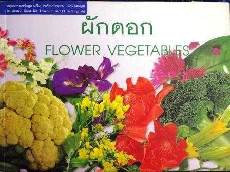 花タイ野菜の本