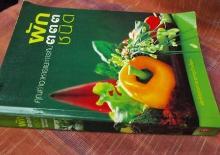 花野菜の本