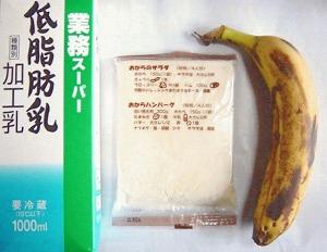 20080206 おからでバナナジュース2