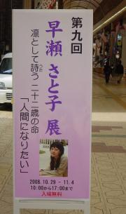 早瀬さと子展3