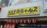 新春初・えっちゃん21