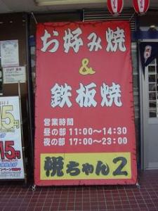新春初・えっちゃん23