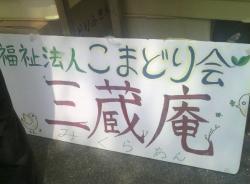 やまびこコンサート7