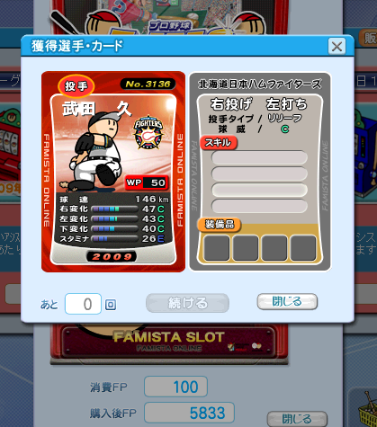 武田久09