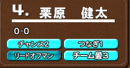 栗原パワー、ミートS79