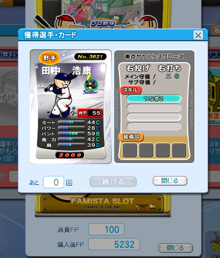 田中09SP