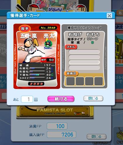 五十嵐09