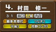 村田パワーS