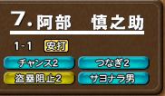 阿部パワー79