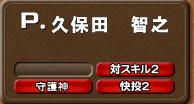 久保田守護神
