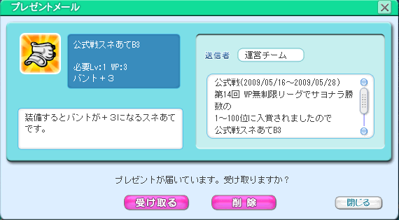 無制限フルサヨナラ100位ジャスト入賞!