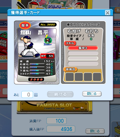 館山09SP