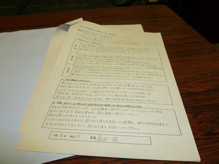 minami2.jpg