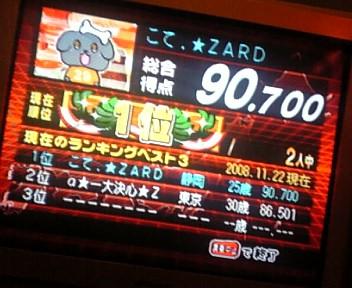 20081122141510