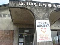 yamagwa-sunamushi001.jpg