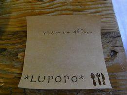 lupopo7.jpg