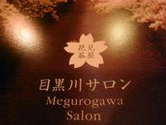 meguro3.jpg