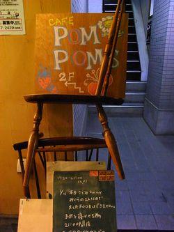 pompom1.jpg