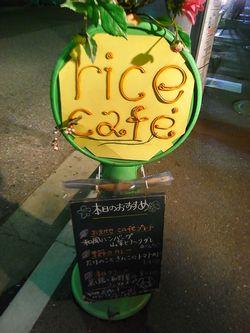 ricecafe1.jpg