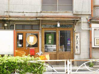 tenshinbo1.jpg