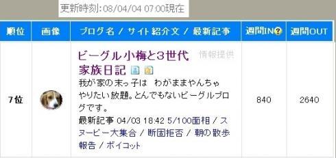 4-4_convert_20080404083518.jpg