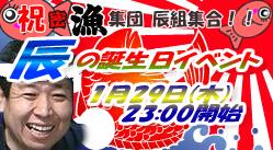 2009.1.29(辰イベント)