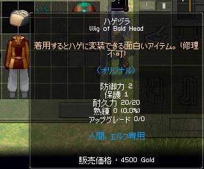 2008032300.jpg