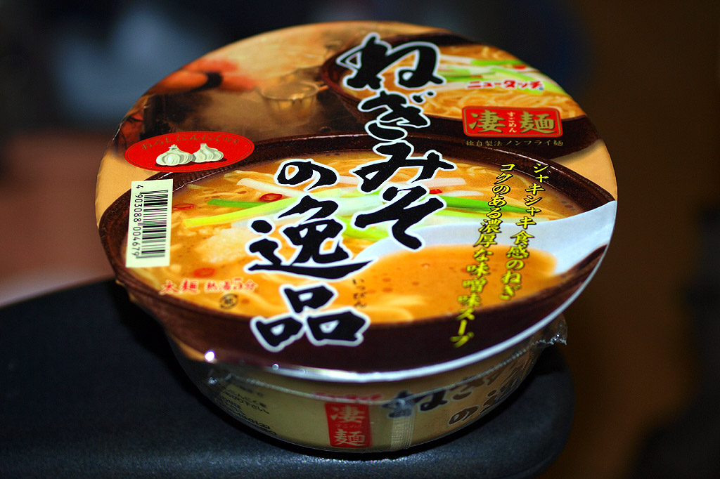 【速報】史上最高にうまいカップ麺が決定