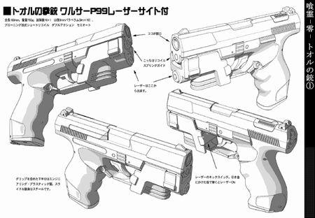 トオル拳銃