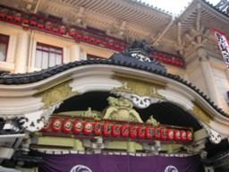 歌舞伎座だ。