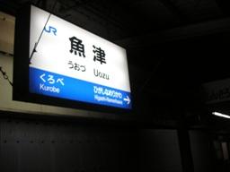 富山県の魚津駅です。
