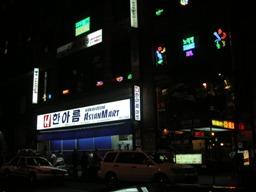 韓国語が溢れかえる。